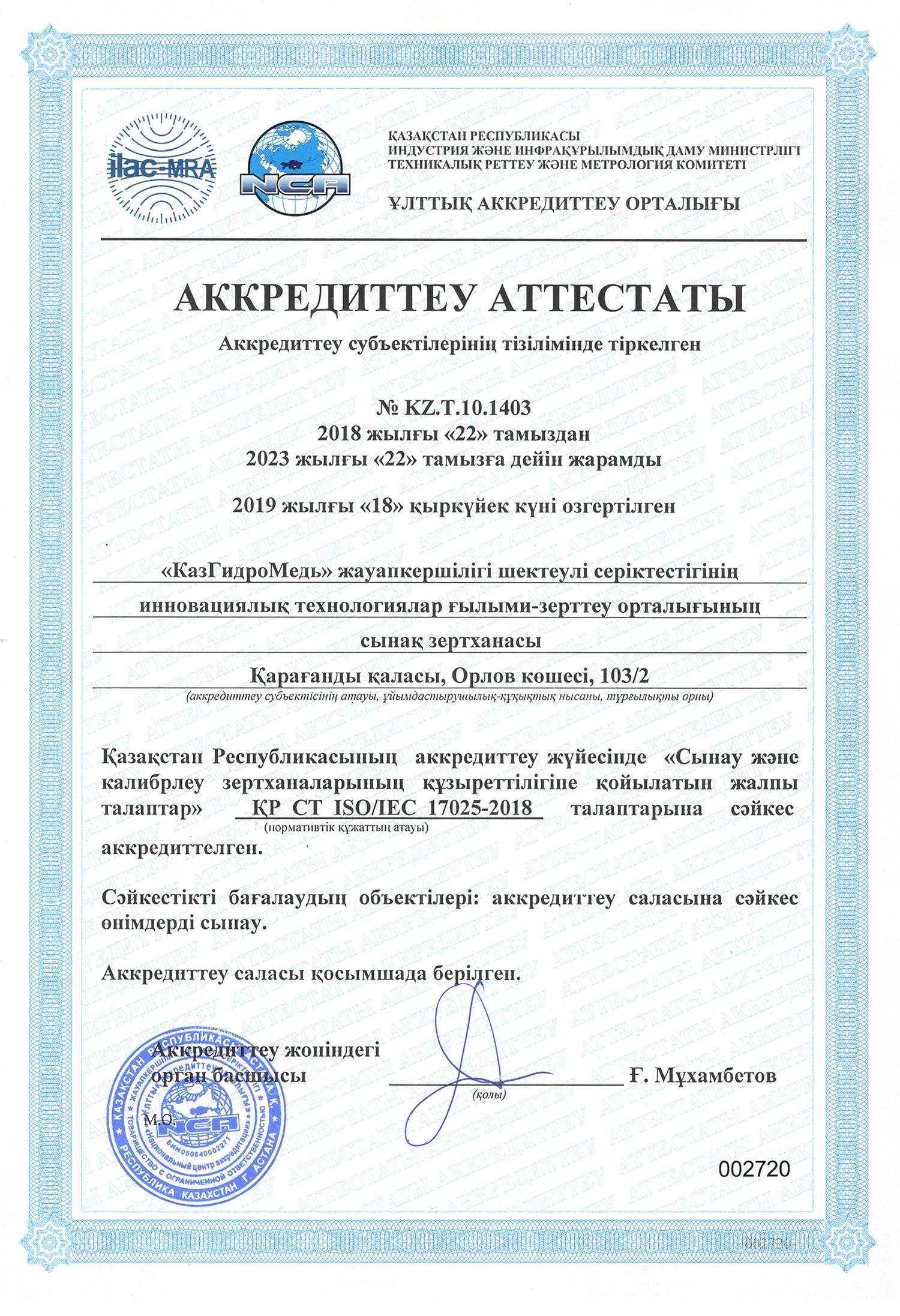 аттестат аккредитации СТ РК 17025-2 каз.-min