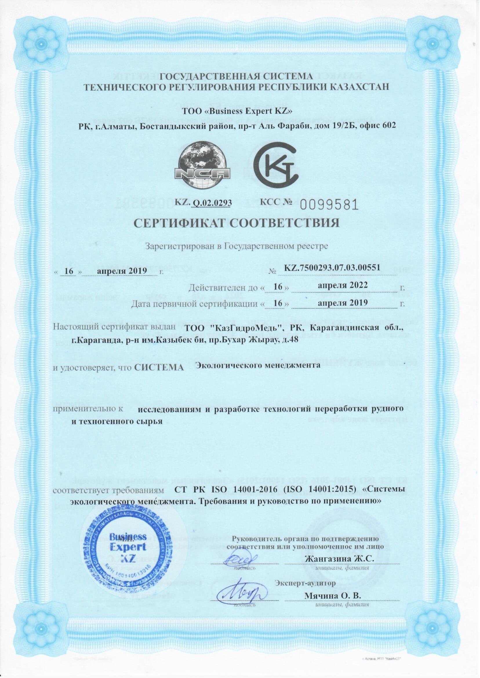3 - Сертификаты соответствия 2019-3
