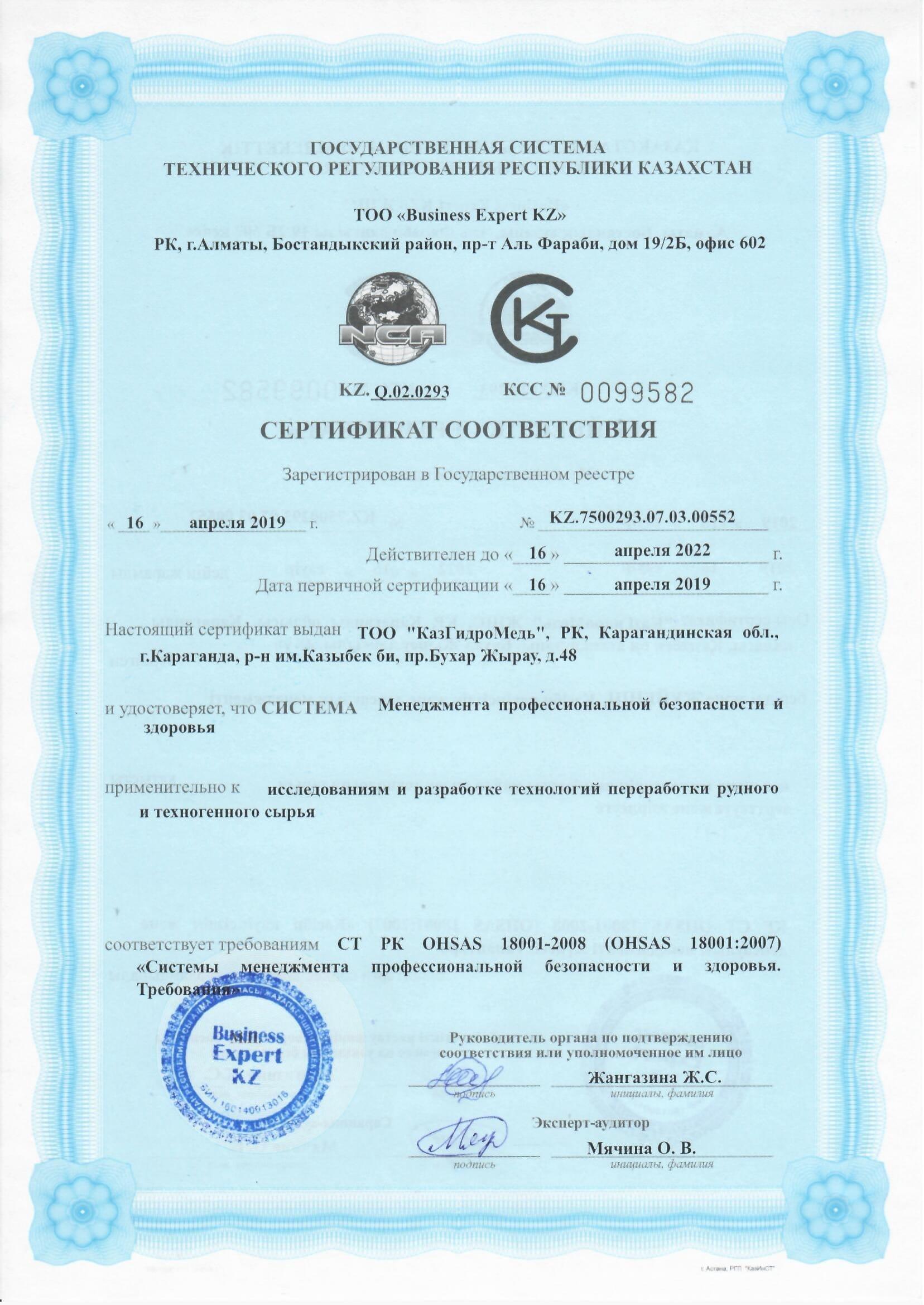 3 - Сертификаты соответствия 2019-5