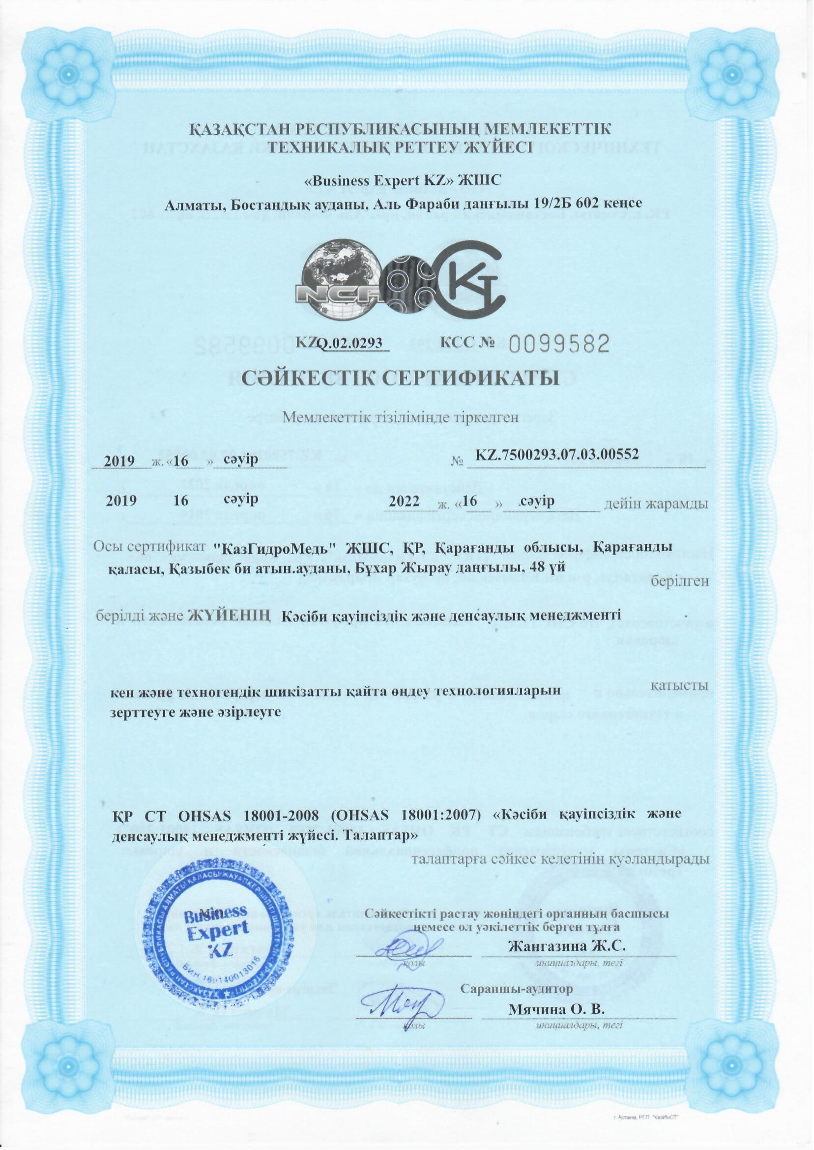 3 - Сертификаты соответствия 2019-6