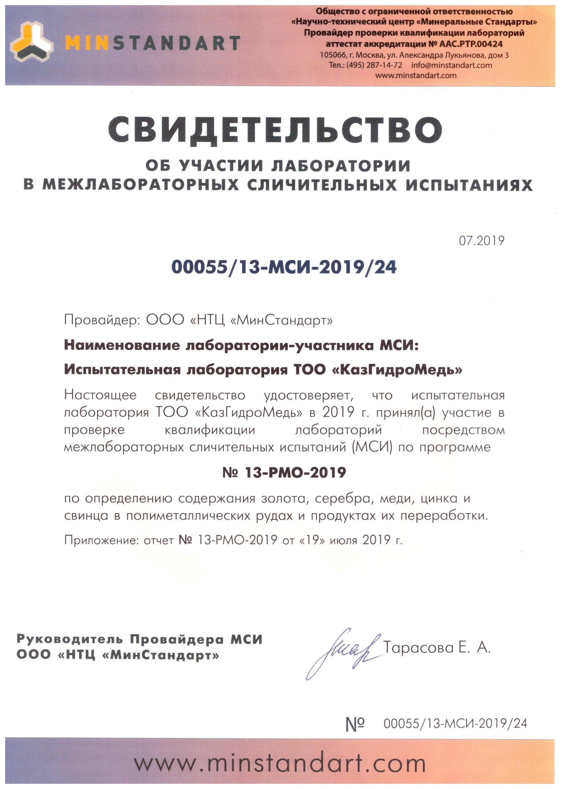 Свидетельство о МЛИ, Москва, 2019