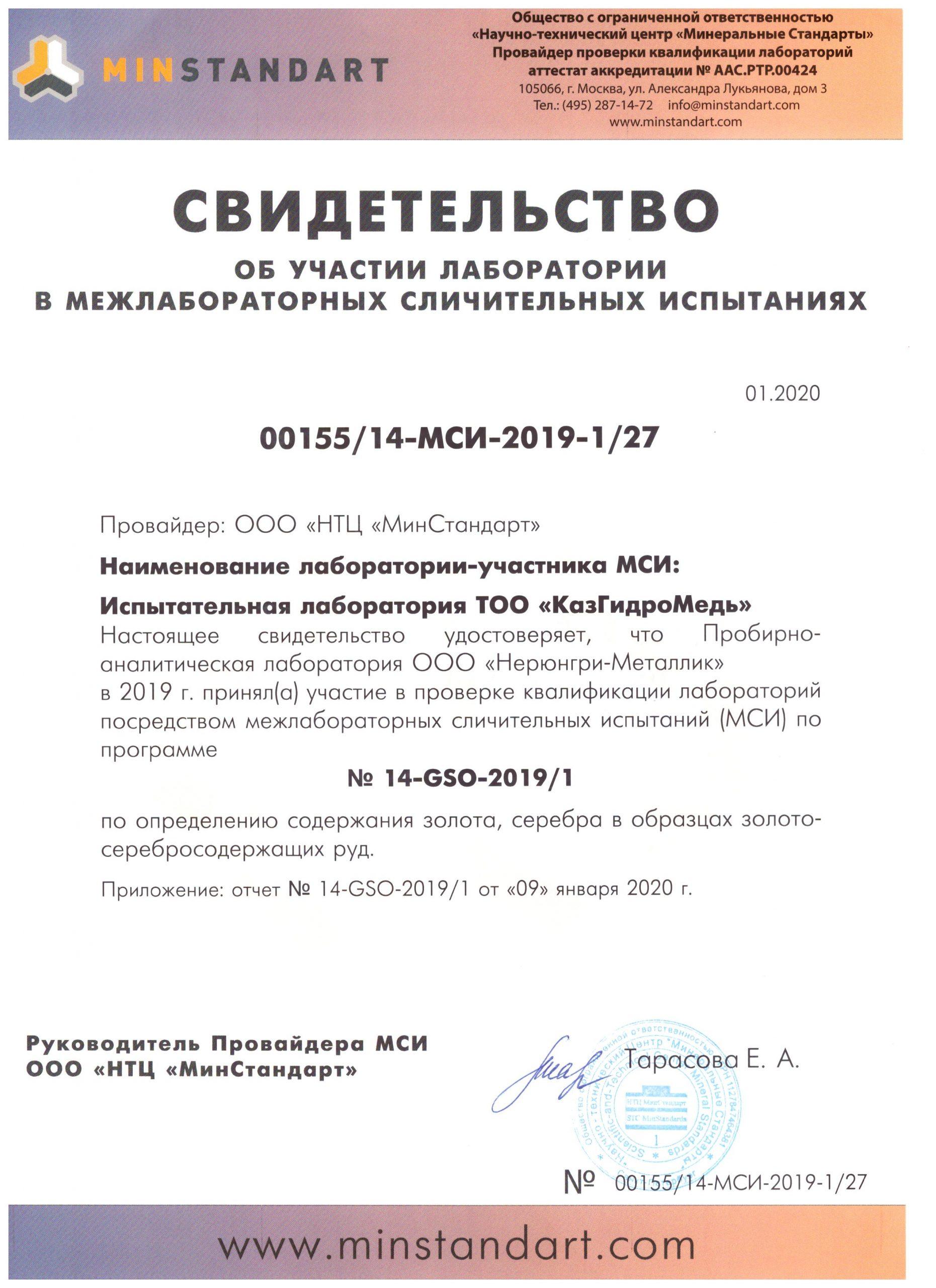 Свидетельство о МЛИ, Москва, 2020